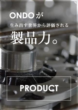 製品情報へ