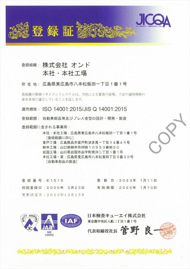 環境マネジメントシステム登録証書