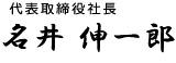 代表取締役社長栗栖哲成