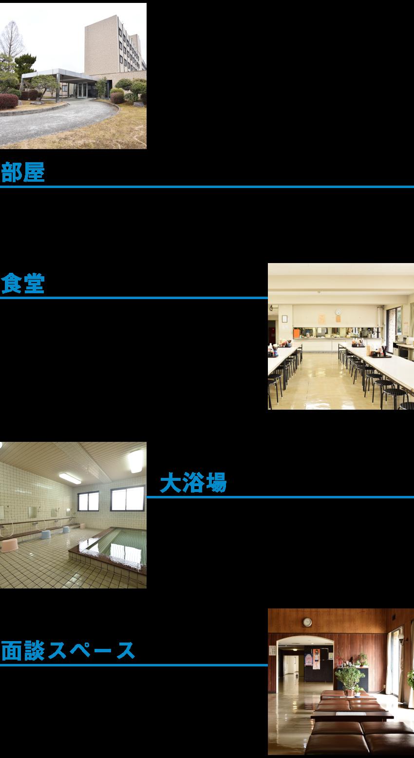 八本松独身寮紹介